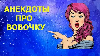 АНЕКДОТ ПРО ВОВОЧКУ И ПУХ Новые Анекдоты Лучшие Приколы Анекдоты про Вовочку