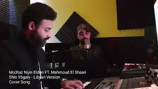 معتز نجم الدين - شن يبقالي  Mo'ataz Nejm Elden FT. Mahmoud El Shaari - Shin Ybgaly