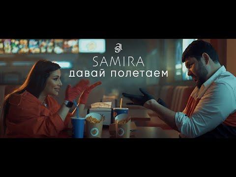 Смотреть клип Samira - Давай Полетаем