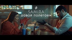 Samira - Давай полетаем (ПРЕМЬЕРА КЛИПА) 2020