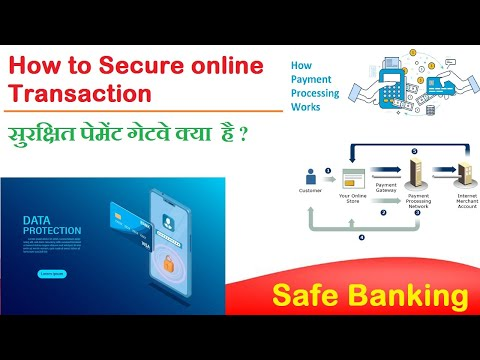 how to secure financial transaction Payment Gateway Kya hai ? Safe Banking