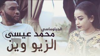 فيديو كليب محمد عيسي - الزيو وين  || New 2020 || كليبات سودانية 2020