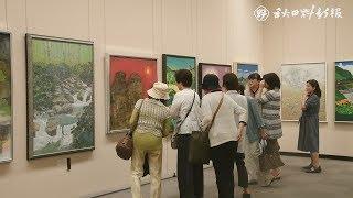 「県展」開幕 秋田市のアトリオンと県立美術館