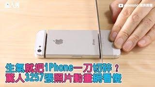【生氣就把iPhone一刀切碎? 驚人3257張照片動畫網看傻】 thumbnail