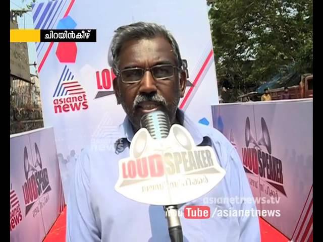 Voters Opinion in Chirayinkeezhu  Constituency | Loud Speaker 16 Apr 2016