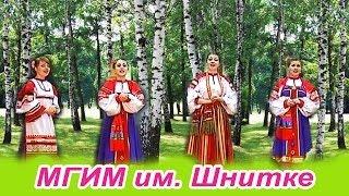 Отчетный концерт.Народный хор МГИМ им Шнитке.Вот она милая роща