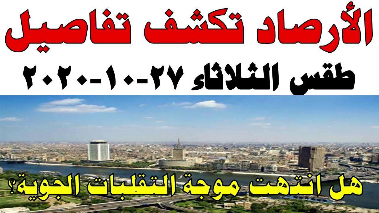صورة فيديو : طقس اليوم في مصر الثلاثاء 27-10-2020 و درجات الحرارة اليوم الثلاثاء 27 اكتوبر 2020