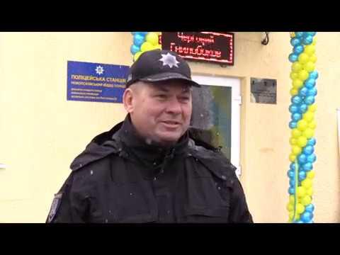 Поліція Луганщини: 03.01.2019_На Луганщині запрацювала друга поліцейська станція