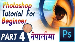 Photoshop Tutorial for Beginner in Nepali | Part 4