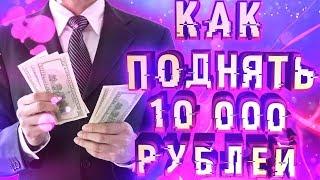 ЛУЧШИЙ СПОСОБ ЗАРАБОТКА В ИНТЕРНЕТЕ 2019 Как заработать в без вложений киви 2019