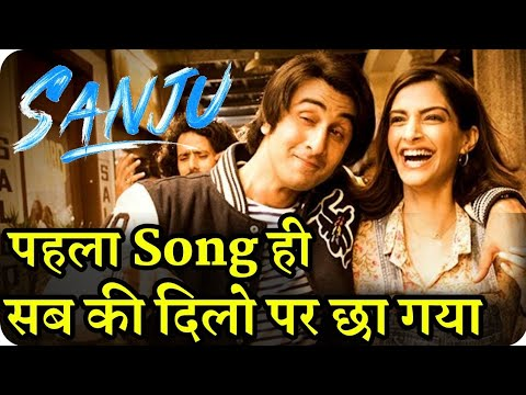 Sanju || Main Badhiya Tu Bhi Badhiya First Song is SuperHit || Ranbir Kapoor || Sonam Kapoor