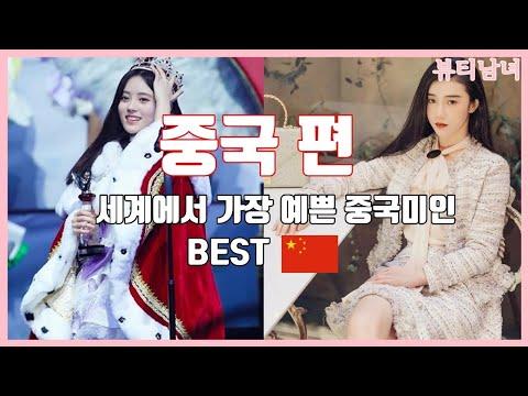 세계에서 가장 예쁘다는 중국 미인은?!