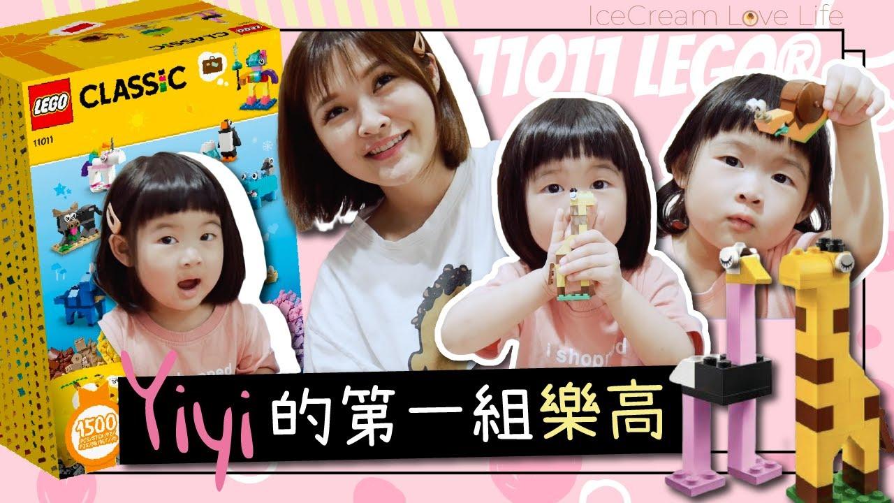 yiyi的第一組樂高積木,小孩玩樂高可以讓情緒穩定!?4+ LEGO Classic Bricks and Animals (11011)