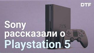 Правда о PlayStation 5 . Обзор анонса новой консоли Sony