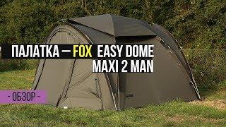 Быстросборная карповая палатка FOX Easy Dome Maxi 2 Man (обзор)