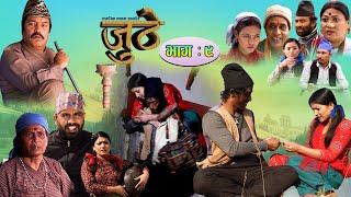 Nepali Serial Juthe (जुठे) Episode 9 || May 12 -2021 By Raju Poudel Marichman Shrestha