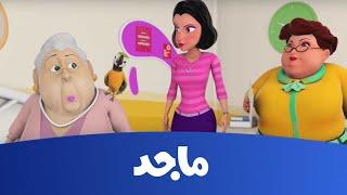 مدرسة البنات - حلقة التلميذ ذو المنقار - قناة ماجد  Majid Kids TV