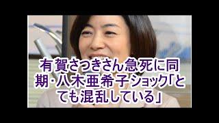 有賀さつきさん急死に同期・八木亜希子ショック「とても混乱している」