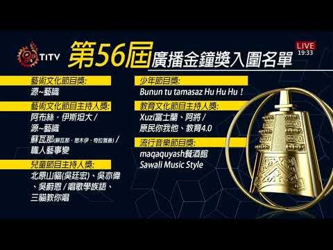 56廣播金鐘獎入圍名單揭曉 Alian獲8項提名 2021-08-25 IPCF-TITV 原文會 原視新聞