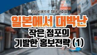 [1부] 일본에서 대박…