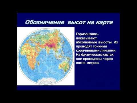 видео: Презентация Изображение высот и глубин на физических картах