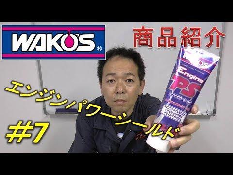 【WAKOS商品紹介シリーズ】 #7 エンジンパワーシールド 「オイル下がり」が直る優れもの