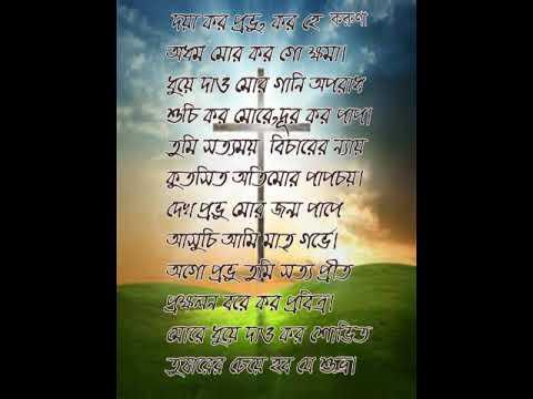 doya kor mor provu bangla worship song