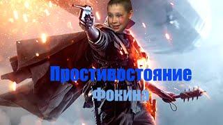 Battlefield 1 RYTP Youtube Poop - Противостояние Фокина - #RIPCOD