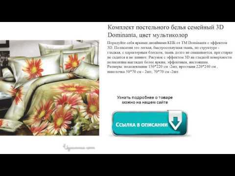 Комплект постельного белья семейный 3D Dominanta, цвет мультиколор .