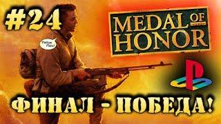 Medal Of Honor - ФИНАЛ ИГРЫ - ГЕТТЕРДЕММЕРУНГ [PS1] - Прохождение #24