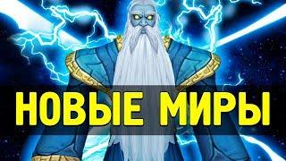 НОВЫЕ МИРЫ В ЛЕГИОНЕ | WoW Legion 7.3