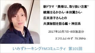 昭和39年生まれな男たちの夜かな・・・ いみずトーキングFMコミュニテ...