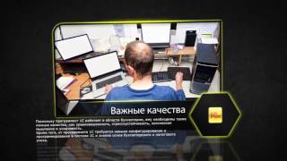 Профессия 1С программист(Видео созданное в Adobe After Effects., 2016-06-08T09:19:21.000Z)