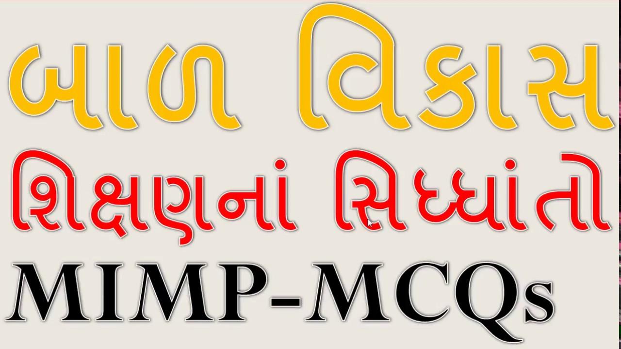 Balvikas ane shiksha shastra, shishan na sidhaanto,Manovigyan pdf quiz and  mcq gk books for TET2,TET