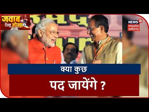 MP Cabinet विवाद  : सत्ता लाने के इनाम में क्या कुछ पद जायेंगे ? | Jawab Toh Dena Hoga