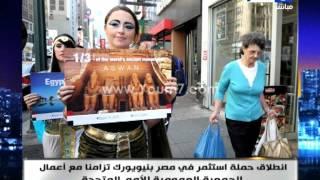 أخر النهار | إنطلاق حملة أستثمر في مصر بنيويورك تزامنا مع أعمال الجمعية العمومية للأمم المتحدة