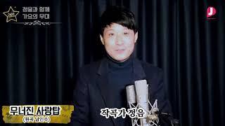 #작곡가정음 가요무대 무너진 사랑탑