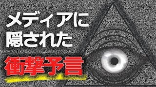 Unknown World~ 運営者MIKA&AOIです! 【日本の予言者】ノストラダムス...