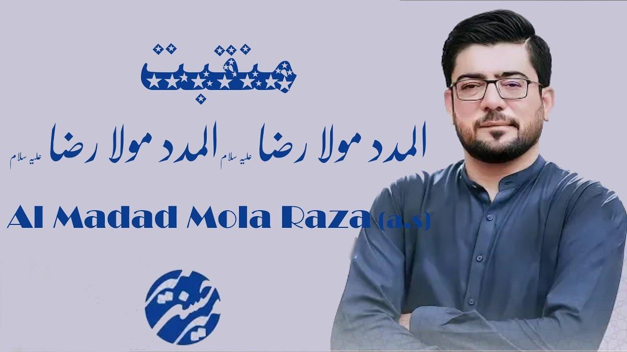 Manqabat || Al Madad Mola Raza a.s || Mir Hassan Mir