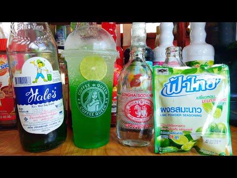 น้ำเขียว มะนาว โซดา เปรี้ยว หวาน ซ่า เเก้ว22ออนซ์