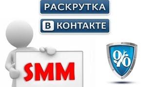Уроки СММ: 3 способа продвижения ВКонтакте.