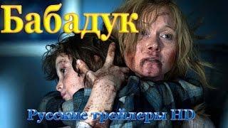 Бабадук (2014) - Русские трейлеры HD - Ужасы