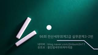 한국세무사회 제96회 전산세무회계2급 실무문제3-2번