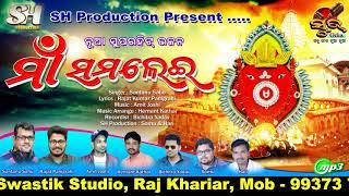 MAA SAMALEI | SANTANU SAHU |  New Sambalpuri Bhajan Song