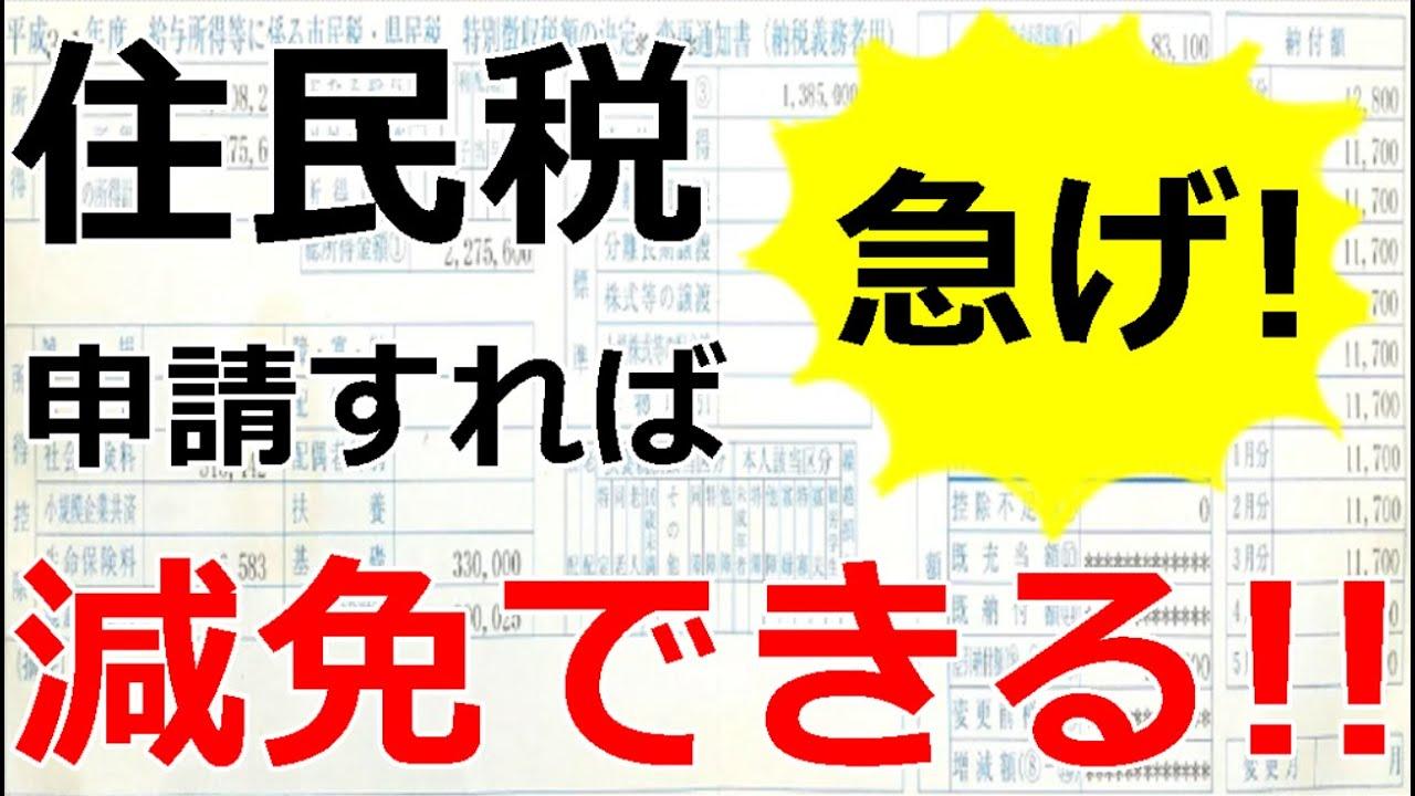 住民税は減免できる!!元市役所税務課職員が住民税の減免制度についてお話します!!