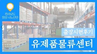 [출장시현] 유제품 물류센터 현장 고민 해결해드렸어요!…