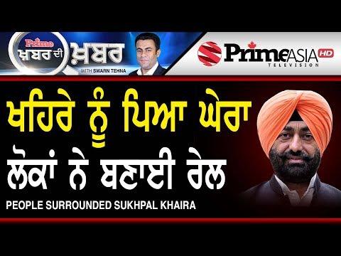 Prime Khabar Di Khabar 728 || People surrounded Sukhpal khaira