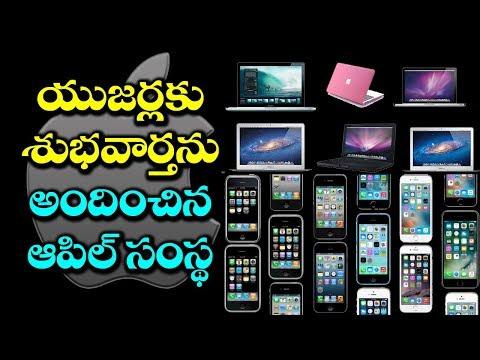 GOOD NEWS For Apple iPhone Users! | Latest Mobile Technology Updates | VTube Telugu