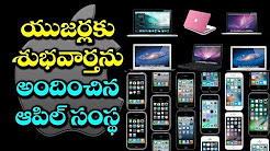 GOOD NEWS For Apple iPhone Users! | Latest Mobile Technology Updates | VTube Telugu