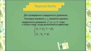 0105 Теорема Виета